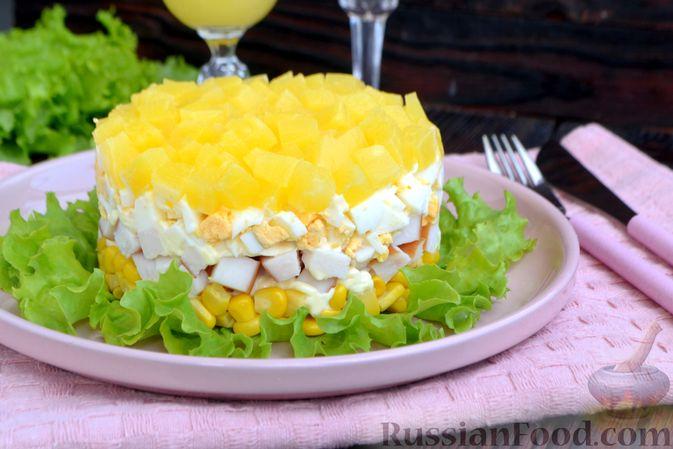 Фото приготовления рецепта: Слоёный салат с ананасами, кукурузой и ветчиной - шаг №14