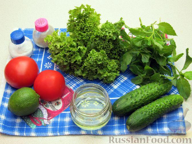 Фото приготовления рецепта: Салат из огурцов и помидоров, с мятой и лаймом - шаг №1