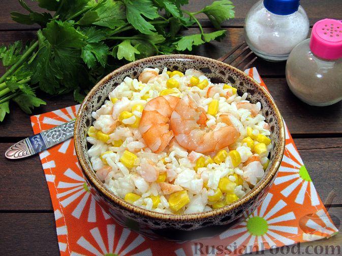 Фото приготовления рецепта: Салат с креветками, рисом и кукурузой - шаг №16