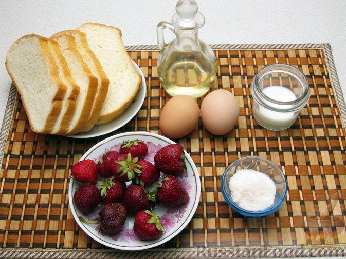 Фото приготовления рецепта: Сладкие яичные гренки с клубникой - шаг №1