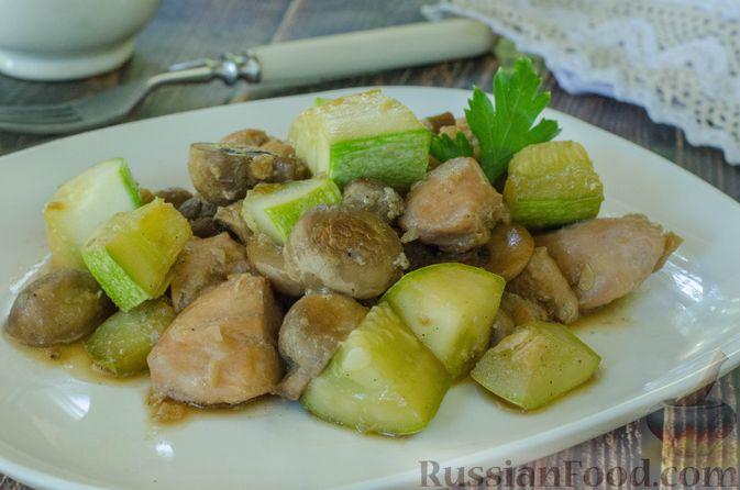 Фото к рецепту: Куриное филе, тушенное с кабачками и шампиньонами
