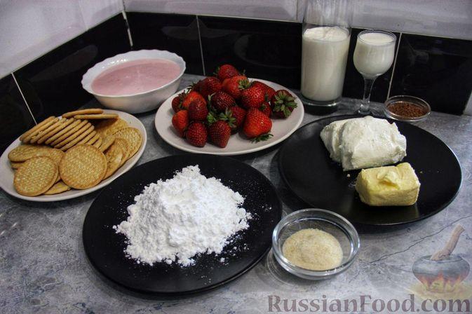 Фото приготовления рецепта: Клубнично-йогуртовый торт без выпечки - шаг №1
