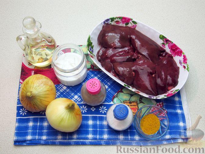Фото приготовления рецепта: Печень индейки, тушенная в сметане - шаг №1