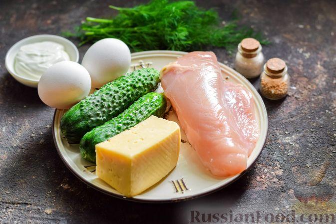 Фото приготовления рецепта: Салат с курицей, огурцами, сыром и яйцами - шаг №1