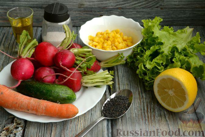 Фото приготовления рецепта: Салат с редиской, огурцом, морковью и кукурузой - шаг №1
