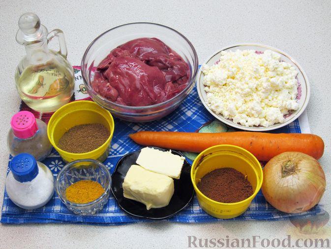 Фото приготовления рецепта: Печёночный паштет с творогом - шаг №1