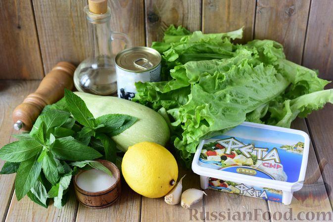 Фото приготовления рецепта: Салат из кабачков с фетой, мятой и маслинами - шаг №1