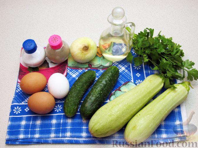 Фото приготовления рецепта: Салат с кабачками, огурцами и яйцами - шаг №1