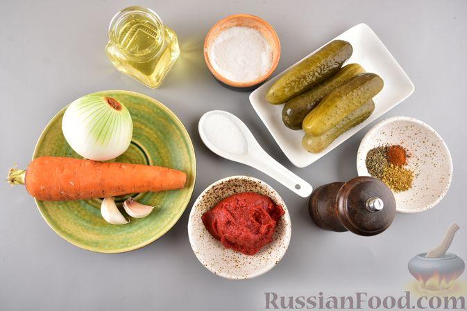 Фото приготовления рецепта: Икра из солёных огурцов и моркови - шаг №1