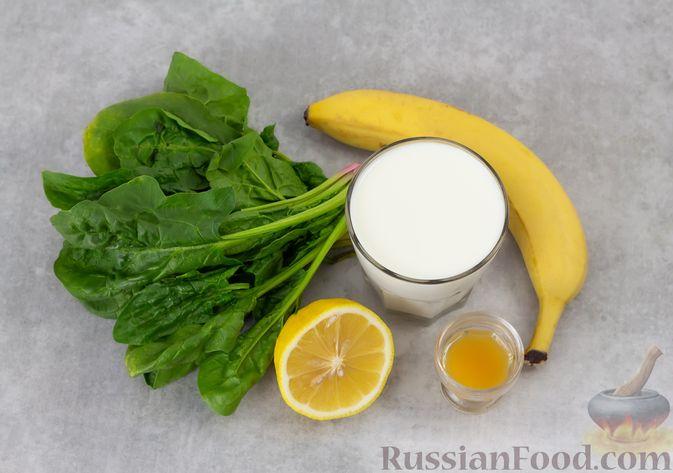 Фото приготовления рецепта: Шпинатный смузи с бананом и мёдом - шаг №1