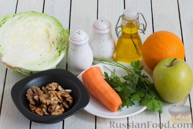 Фото приготовления рецепта: Капустный салат с морковью, яблоком, орехами и апельсиновой заправкой - шаг №1