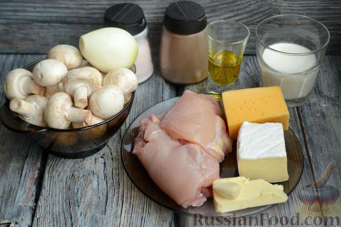 Фото приготовления рецепта: Жюльен из курицы, шампиньонов и сыра бри - шаг №1
