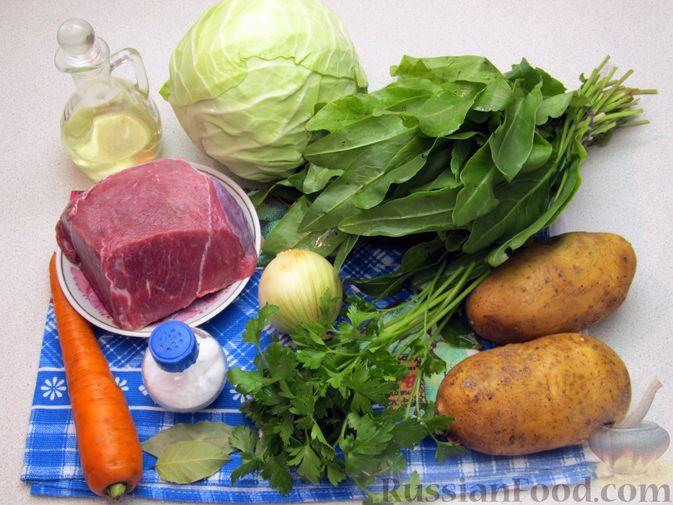 Фото приготовления рецепта: Щи из свежей капусты с говядиной и щавелем - шаг №1