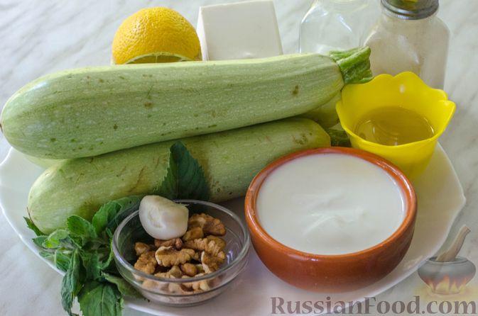 Фото приготовления рецепта: Салат из жареных кабачков с фетой, орехами и йогуртовой заправкой - шаг №1