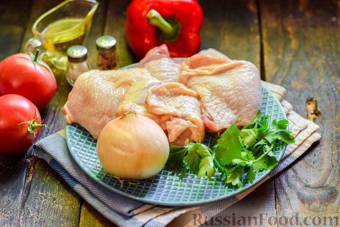 Фото приготовления рецепта: Куриные бёдрышки, тушенные с помидорами и болгарским перцем - шаг №1