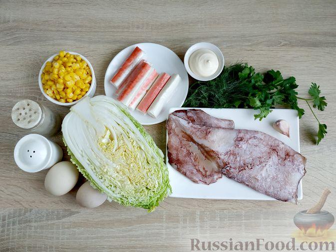 Фото приготовления рецепта: Салат с кальмарами, пекинской капустой, крабовыми палочками и кукурузой - шаг №1