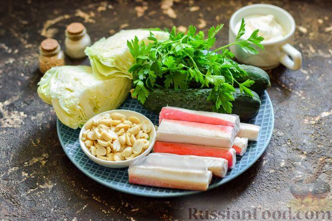 Фото приготовления рецепта: Салат с капустой, крабовыми палочками, огурцами и арахисом - шаг №1