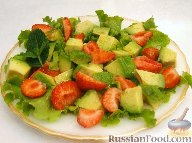 Рецепт Фруктовый салат из клубники и авокадо