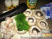 Фото приготовления рецепта: Шампиньоны, фаршированные баклажанами - шаг №1
