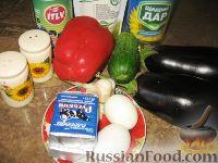 """Фото приготовления рецепта: Закуска из баклажанов """"Павлиний хвост"""" - шаг №1"""