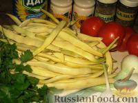 Фото приготовления рецепта: Лобио из стручковой фасоли - шаг №1