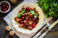 Фото к рецепту: Свинина, тушенная с вишней