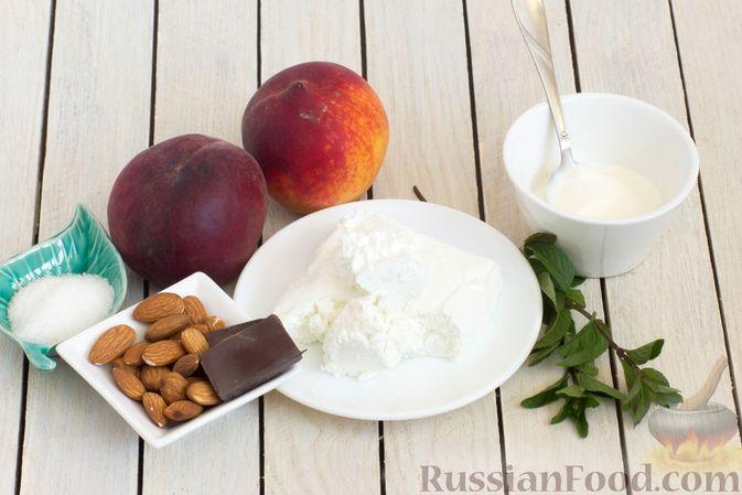 Фото приготовления рецепта: Персики с творожной-йогуртовой начинкой и миндалём - шаг №1