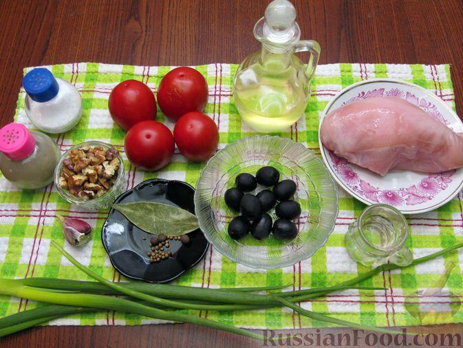 Фото приготовления рецепта: Салат с курицей, помидорами, маслинами и грецкими орехами - шаг №1
