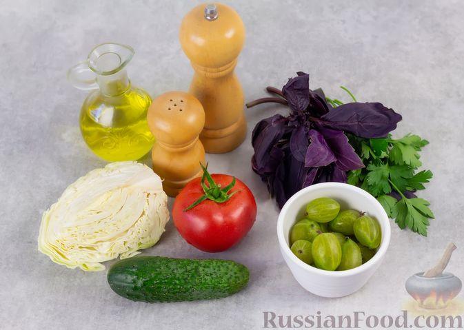 Фото приготовления рецепта: Капустный салат с крыжовником, помидором и огурцом - шаг №1