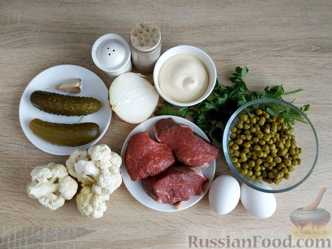 Фото приготовления рецепта: Салат с говядиной, цветной капустой, зелёным горошком и маринованными огурцами - шаг №1