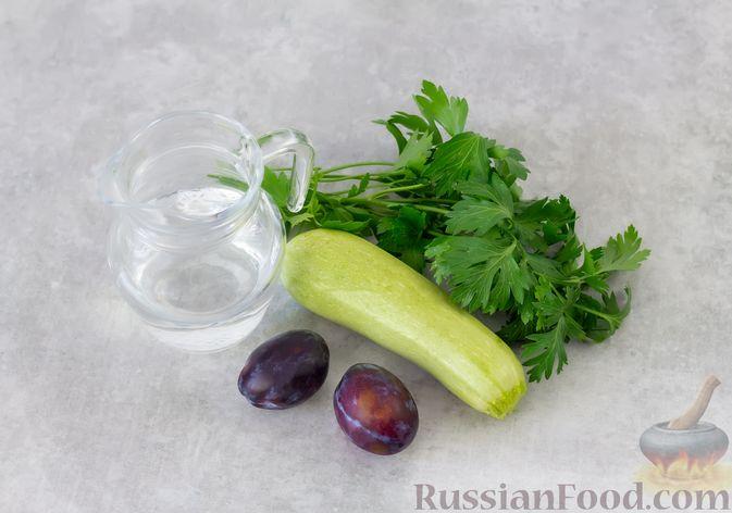 Фото приготовления рецепта: Смузи с кабачком, сливами и зеленью - шаг №1