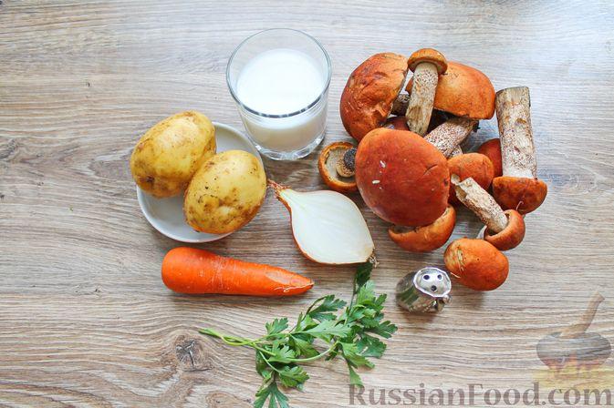 Фото приготовления рецепта: Крем-суп из подосиновиков - шаг №1
