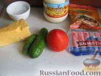 """Фото приготовления рецепта: Салат """"Сырная хрустяшка"""" - шаг №1"""