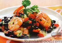 Фото к рецепту: Креветки с фасолью