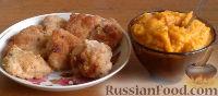 """Фото к рецепту: Куриные """"наггетсы"""" с кабачковой икрой по-домашнему"""