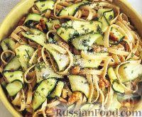 Фото к рецепту: Феттучини с цуккини и грецкими орехами