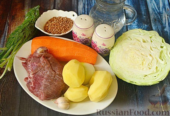 Фото приготовления рецепта: Щи с говядиной и гречневой крупой - шаг №1
