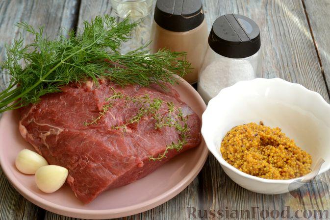Фото приготовления рецепта: Запечённая говядина  с горчицей, чесноком и зеленью - шаг №1