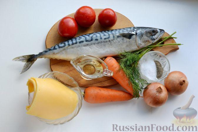 Фото приготовления рецепта: Скумбрия, запечённая с помидорами, морковью и сыром - шаг №1