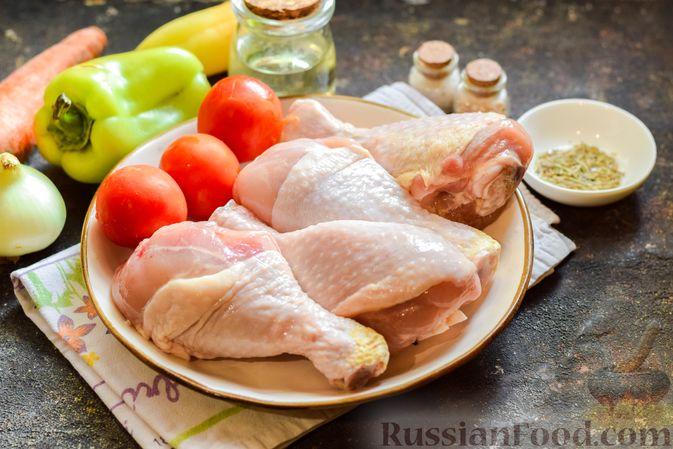 Фото приготовления рецепта: Куриные ножки, запечённые с помидорами и сладким перцем - шаг №1