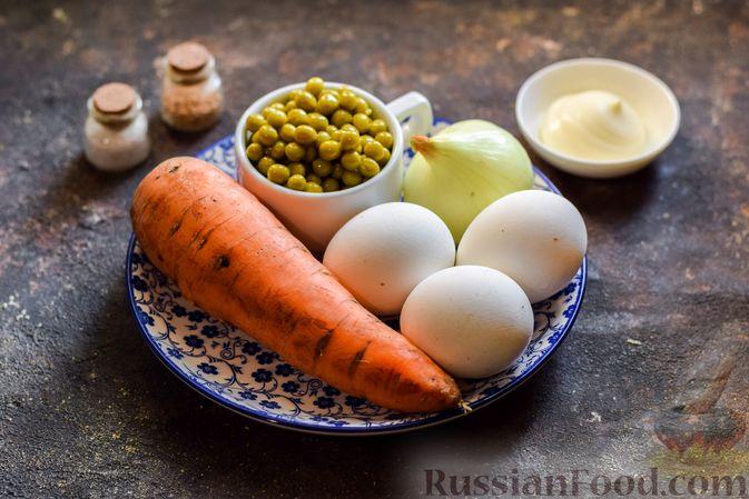 Фото приготовления рецепта: Салат с морковью, зелёным горошком и яйцами - шаг №1