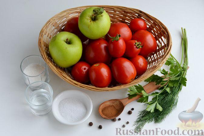 Фото приготовления рецепта: Маринованные помидоры с яблоками и корицей (на зиму) - шаг №1