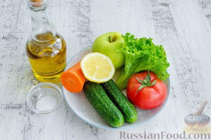 Фото приготовления рецепта: Салат из моркови с яблоком, помидорами и огурцами - шаг №1