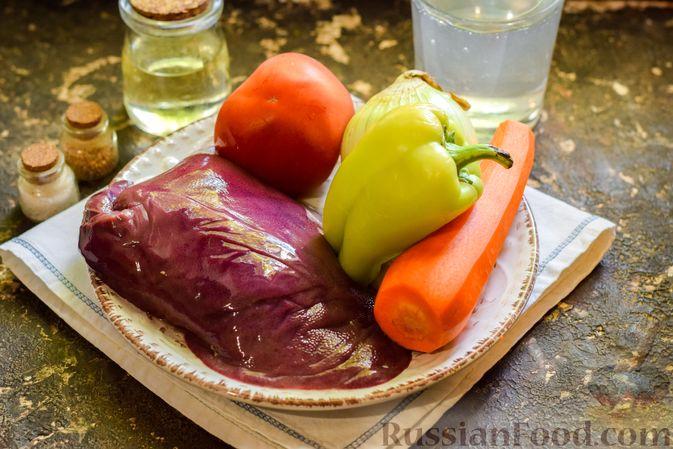 Фото приготовления рецепта: Свиная печень, тушенная со сладким перцем, морковью и помидорами - шаг №1