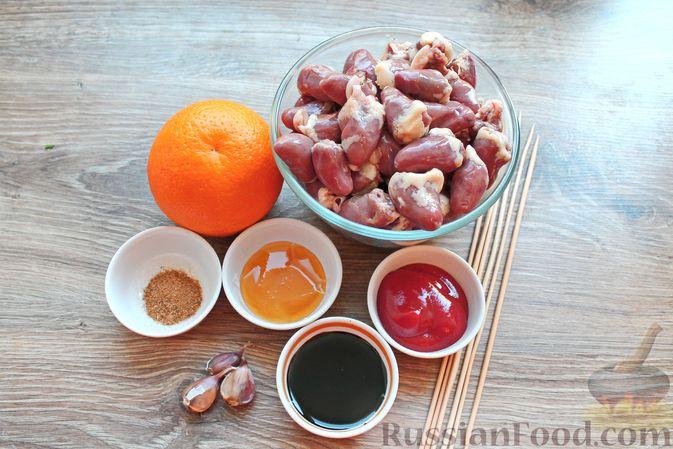 Фото приготовления рецепта: Шашлык из куриных сердечек в маринаде из соевого соуса и апельсинового сока (в духовке) - шаг №1