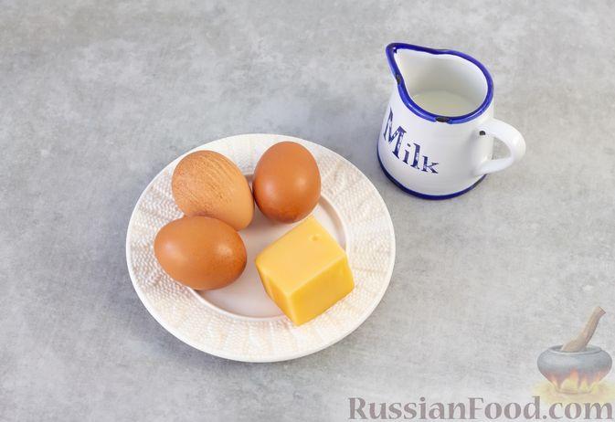 Фото приготовления рецепта: Омлет с сырной корочкой - шаг №1