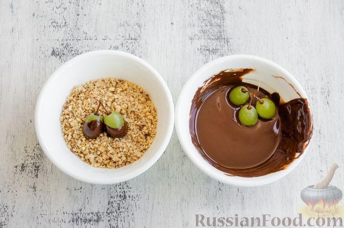 Фото приготовления рецепта: Виноград в шоколаде, с орехами - шаг №7