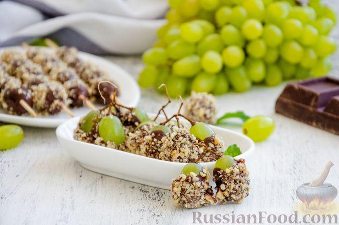 Фото приготовления рецепта: Виноград в шоколаде, с орехами - шаг №10