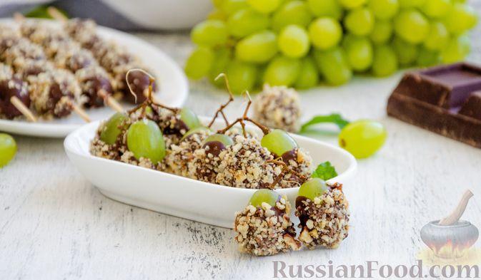 Фото к рецепту: Виноград в шоколаде, с орехами