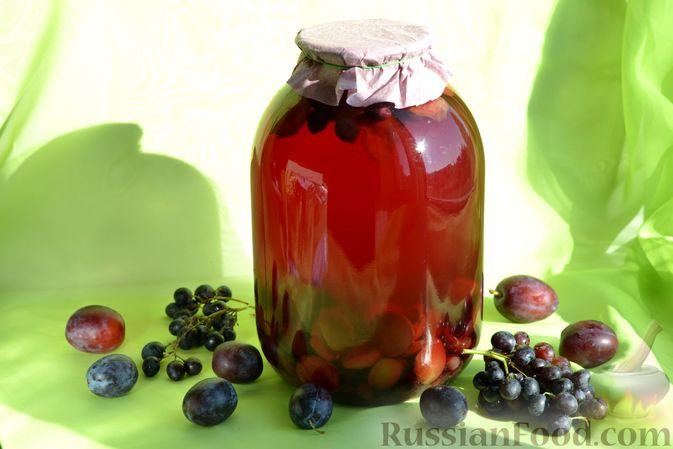 Фото к рецепту: Компот из винограда и слив на зиму